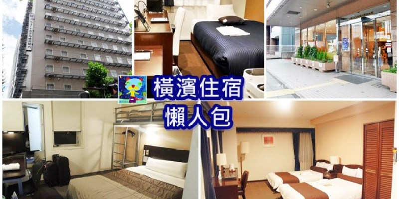 橫濱住宿懶人包 小資家庭日本親子遊 橫濱平價住宿推薦