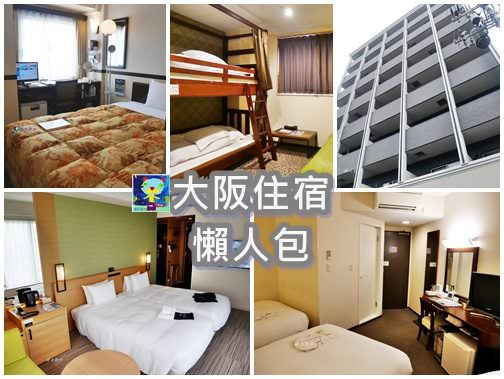 大阪住宿懶人包|小資家庭日本關西親子遊 大阪平價住宿分享