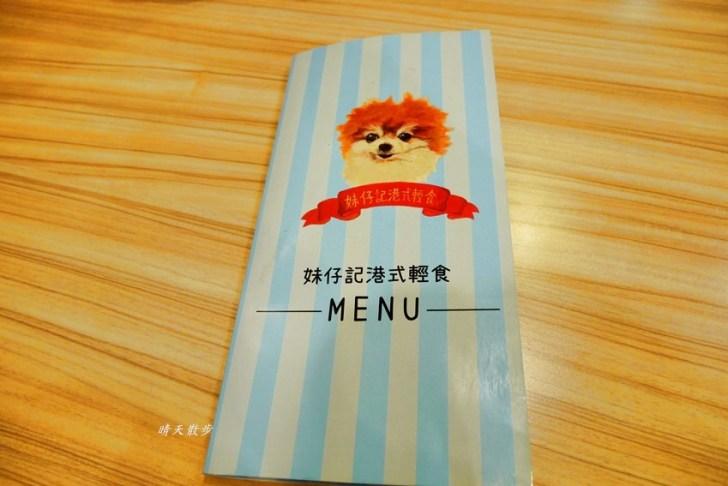20190903143208 42 - 台中港式 妹仔記港式輕食~香港夫婦的港式家常餐館 寵物友善餐廳