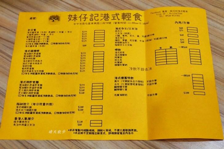 20190903143228 82 - 台中港式 妹仔記港式輕食~香港夫婦的港式家常餐館 寵物友善餐廳