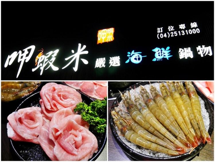 豐原火鍋 呷蝦米嚴選海鮮火鍋~不是吃到飽也能吃好飽 菜盤可換鮮蝦、蛤蜊或鮮魚