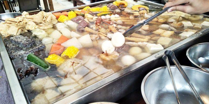 中美街小吃|喜福神關東煮~中美街日式民宅關東煮 湯頭清爽、食材豐富 近國美館
