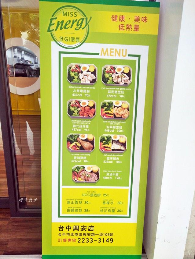 20190921183511 85 - 北屯便當 Miss Energy能量小姐低GI廚房興安店~高纖、高蛋白、低鹽、少油的清爽簡餐、便當 文昌國小對面