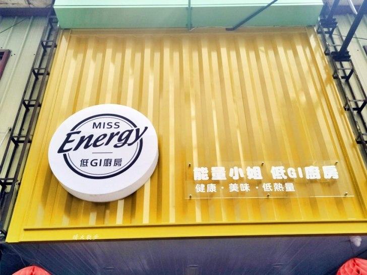 20190921183530 74 - 北屯便當 Miss Energy能量小姐低GI廚房興安店~高纖、高蛋白、低鹽、少油的清爽簡餐、便當 文昌國小對面