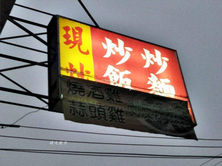 20190923005833 9 - 豐原小吃|永康燒酒雞~保康路現炒炒飯、炒麵 家常熱炒小吃店