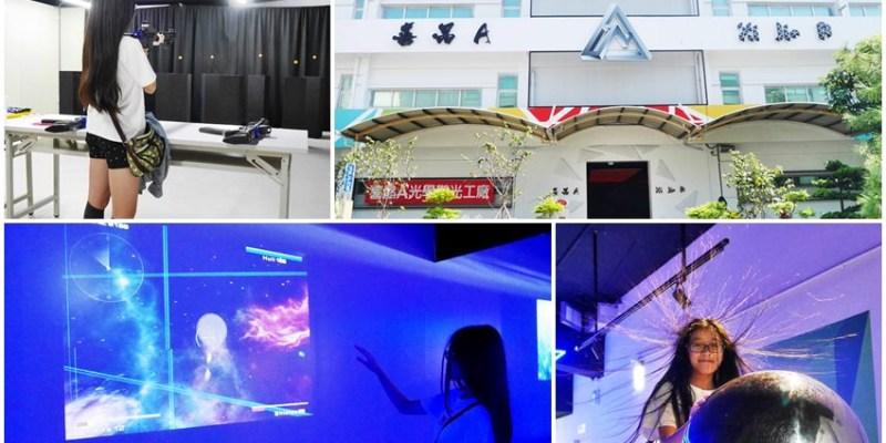 台中親子 喜晶A光學觀光工廠~VR、AR、感應遊戲、DIY   好酷又好玩  台中潭雅神親子遊景點