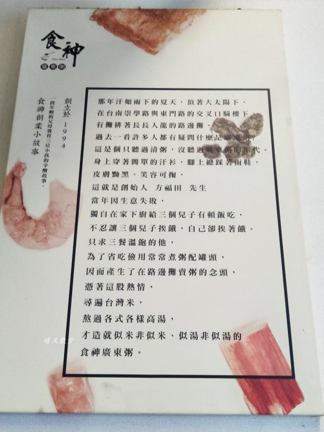 20191106144631 31 - 食神廣東粥台中興安店~選擇豐富的廣東粥 多達21種 還有拌麵、水餃、小菜