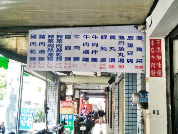 20191110144051 49 - 北屯小吃 興安路外省麵~各式麵食、餛飩、小菜、滷味 用餐時段瞬間客滿的小餐館