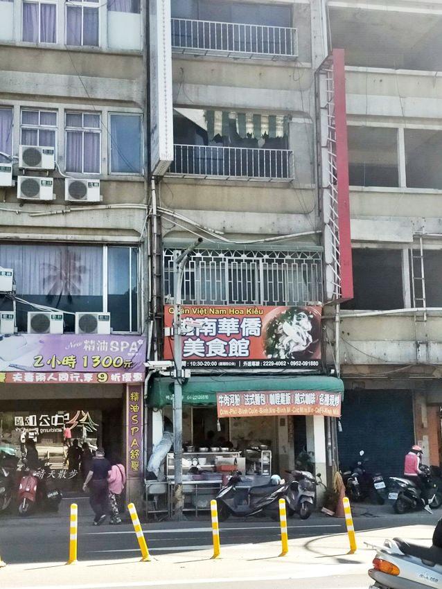 20191210005515 28 - 自由路美食 越南華僑美食館~台中公園對面 越南家常小吃餐館