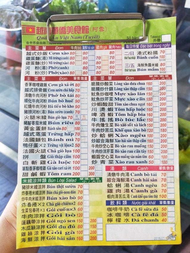 20191210005519 5 - 自由路美食 越南華僑美食館~台中公園對面 越南家常小吃餐館