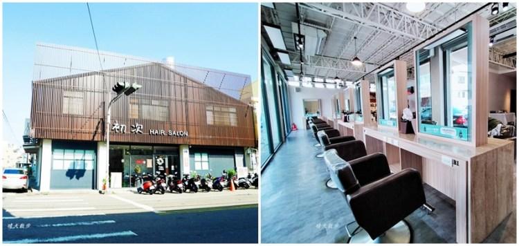 豐原美髮|初次Hair Salon~豐原車站附近優雅美髮店 邊喝咖啡邊享受優質剪染服務吧!