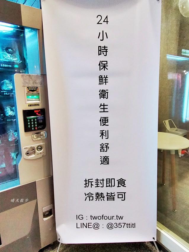 20200121112430 13 - Two Four智慧美食販賣機餐廳!台中自動販賣機無人餐廳,銅板美食隨時吃得到,有舒適內用區