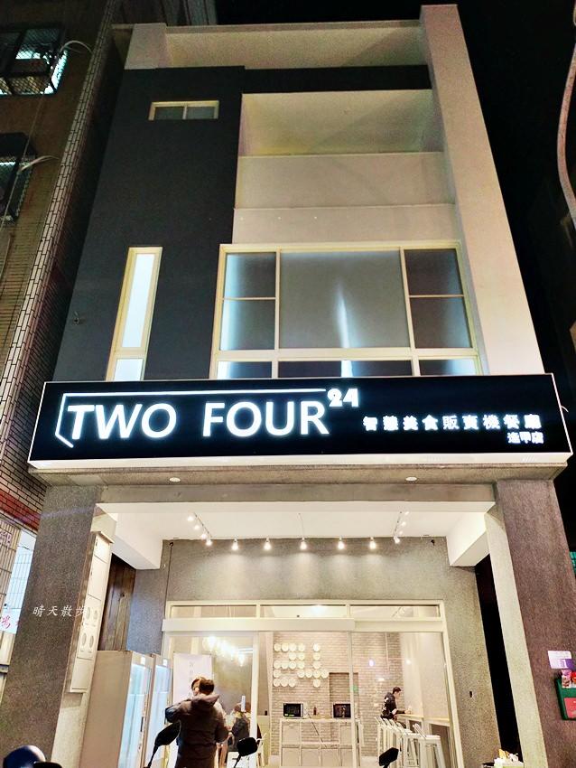 20200121112448 30 - Two Four智慧美食販賣機餐廳!台中自動販賣機無人餐廳,銅板美食隨時吃得到,有舒適內用區