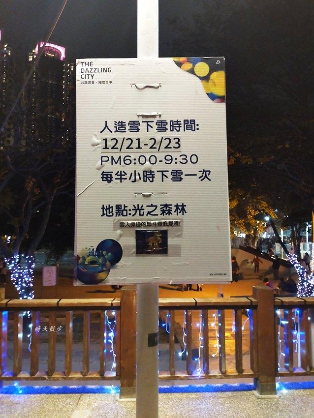 20200213164458 78 - 台中燈會|2020台灣燈會在台中,副展區文心森林公園戽斗星球動物晚上也好拍,還有人造雪喔!