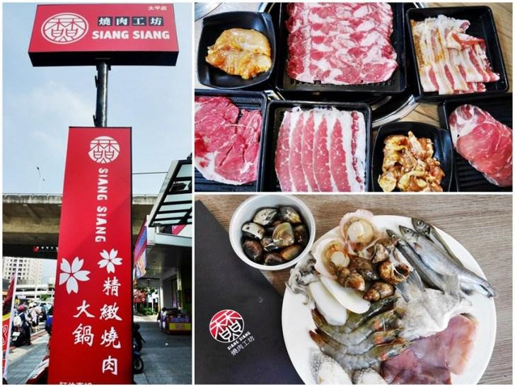 20200307162032 32 - 熱血採訪 香香燒肉工坊太平店~精緻燒肉吃到飽加火鍋,火烤兩吃一次滿足,不限時段均一價吃到飽,宵夜也吃得到!