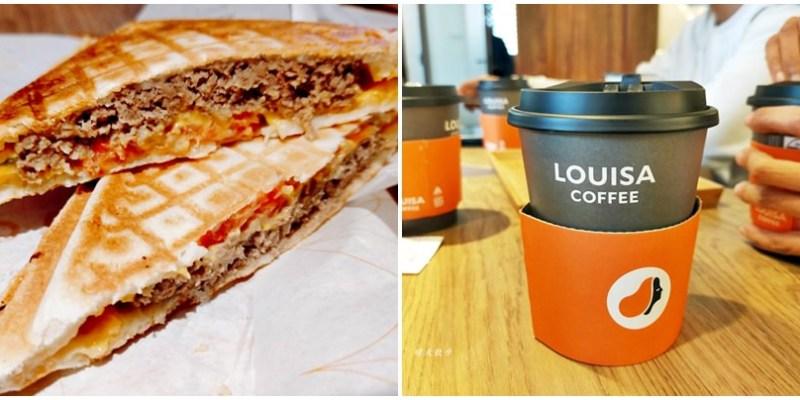 西區早午餐 Louisa Coffee 路易莎咖啡台中美術館門市~平價優質早午餐、下午茶的好選擇,近國美館