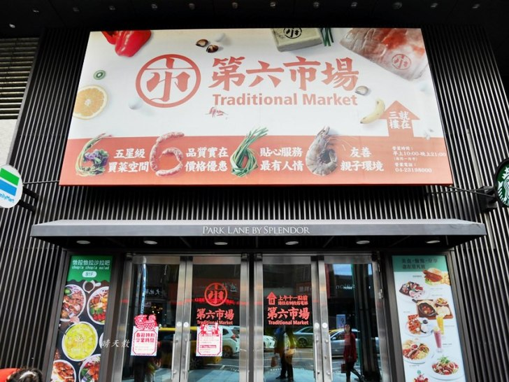 20200318074321 30 - 第六市場|日日青蔬~買菜吃滷味,金典綠園道裡的傳統市場,下雨買菜也方便!