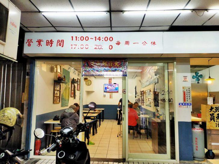 20200321114533 62 - 大員鮮魚湯│主打鱸魚、石斑魚的平價小吃店,五權路近台灣大道