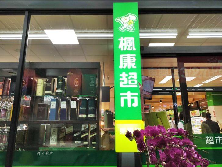 20200329153049 84 - 楓康超市東興店~2020年新開幕,停車方便,24小時營業,買菜購物的好鄰居,自在森林原位址