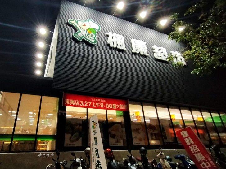 20200329153052 62 - 楓康超市東興店~2020年新開幕,停車方便,24小時營業,買菜購物的好鄰居,自在森林原位址