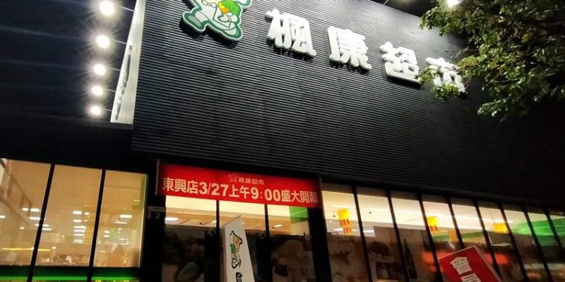 楓康超市東興店~2020年新開幕,停車方便,24小時營業,買菜購物的好鄰居,自在森林原位址