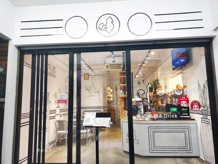 20200331225948 85 - 一起ㄔ雞~黑白漫畫風格的美式炸雞店,飲料、炸雞、炸物、簡餐通通有,還有炸全雞,近審計新村