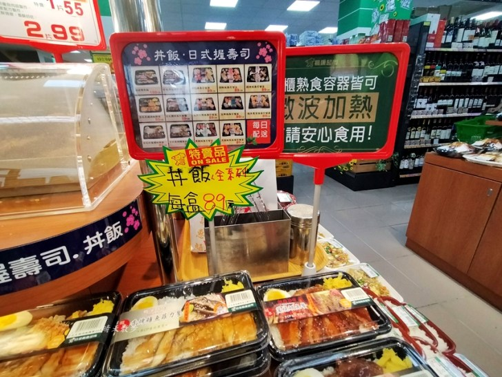 20200427202202 27 - 台中便當|楓康超市便當好多喔!台式便當、日式便當、壽司便當通通有,還有熟食小菜、潤餅、肉粽!