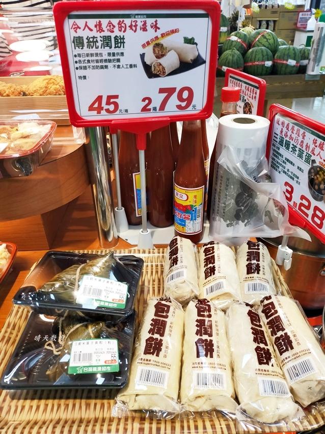20200427202233 96 - 台中便當|楓康超市便當好多喔!台式便當、日式便當、壽司便當通通有,還有熟食小菜、潤餅、肉粽!