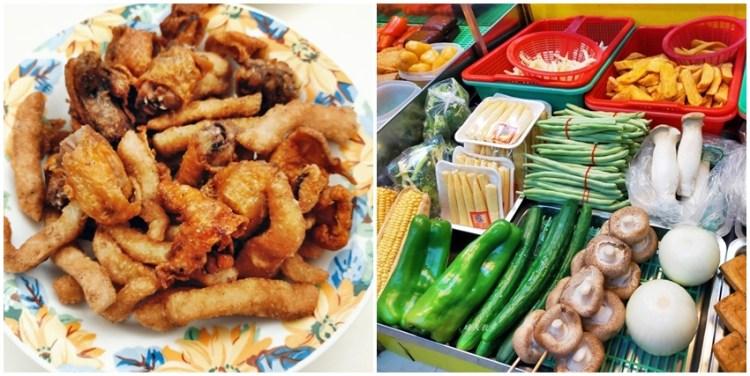南屯小吃 榮壬鹹酥雞滷味~近百種炸物和滷味食材,選擇豐富的宵夜