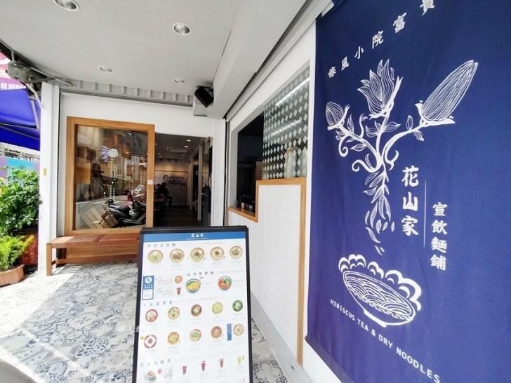 20200615212020 52 - 花山家宣飲麵鋪大昌店~文青風格台式麵館,麵食、水餃、滷味、飲料,一次滿足!