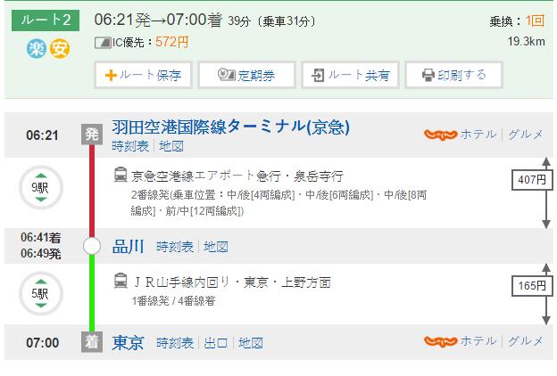 羽田東京2