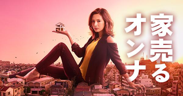 【日劇】2016夏季日劇~房仲女王/賣房子的女人心得 (北川景子主演)