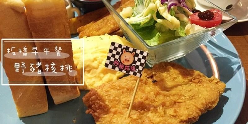 【板橋早午餐】一試成主顧,野豬核桃@近府中捷運站(含2018最新MENU)