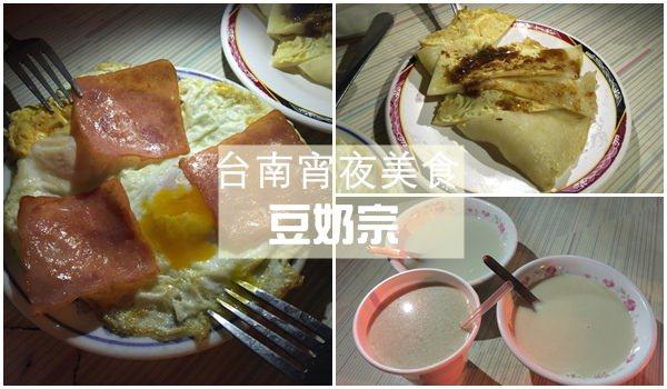 【台南小吃】排隊美食~豆奶宗!古早味宵夜早餐