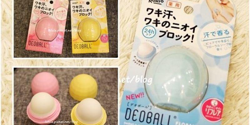 【日本藥妝戰利品】DEOBALL 彩色球型止汗劑/體香劑(Rhoto樂敦止汗球)