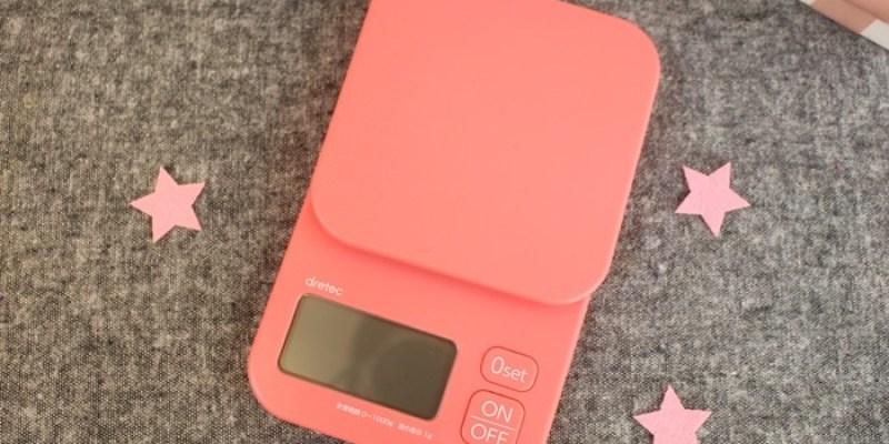 【日本BIC CAMERA戰利品】粉紅色少女心 dretec 廚房料理秤/電子秤
