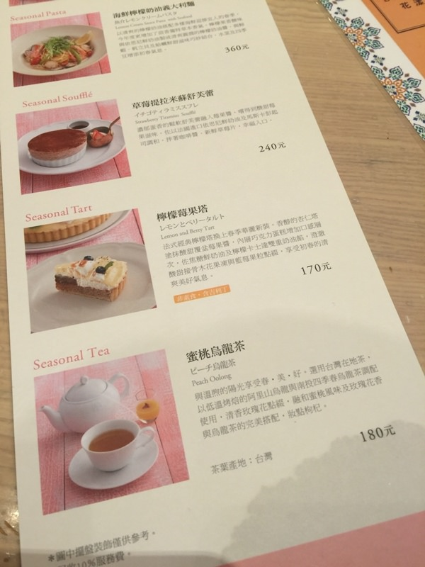 Wedding Anniversary-結婚紀念日+慶生@板橋大遠百Afternoon Tea-Tiffany鑽戒重新出場-生日穿搭 (89)