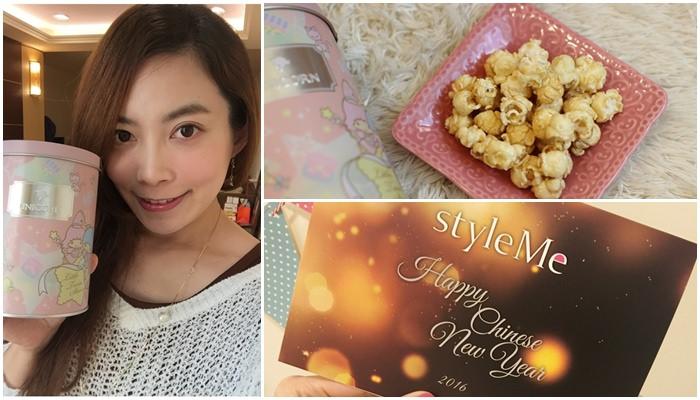 【styleMe 痞客邦風尚人物新年賀禮】Unicorn法式甜點爆米花