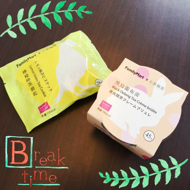 【全家便利商店】FamilyMart x 小茶栽堂聯名下午茶點:黑烏龍布蕾&檸檬綠茶餅乾(期間限定)