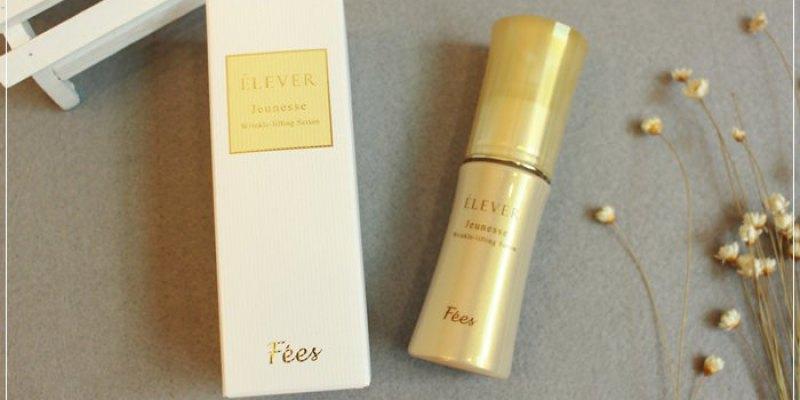 【保養試用】Fees法緻~ELEVER無限活氧抗痕精華~孕婦也能安心使用的精華液