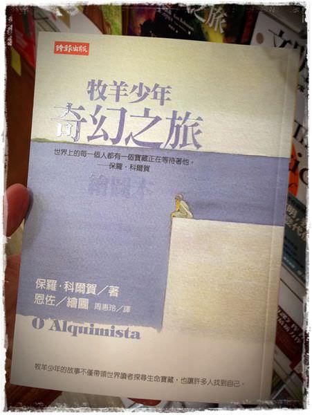 [book] 牧羊少年的奇幻之旅