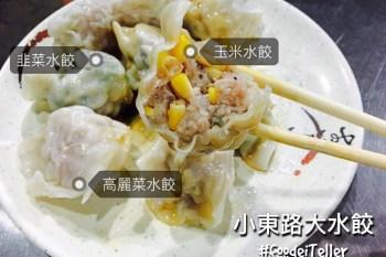 台南 成大美食 小東路大水餃 小東路傳說中超大顆水餃的深夜食堂