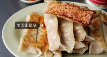 台南 成大美食 南園街鍋貼 飽滿又大顆的巷弄超人氣排隊美食。