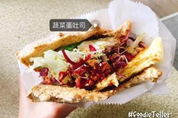 台南 成大早餐 長榮路無名早餐店 CP值超高的蔬菜蛋吐司!一整天的活力來源!