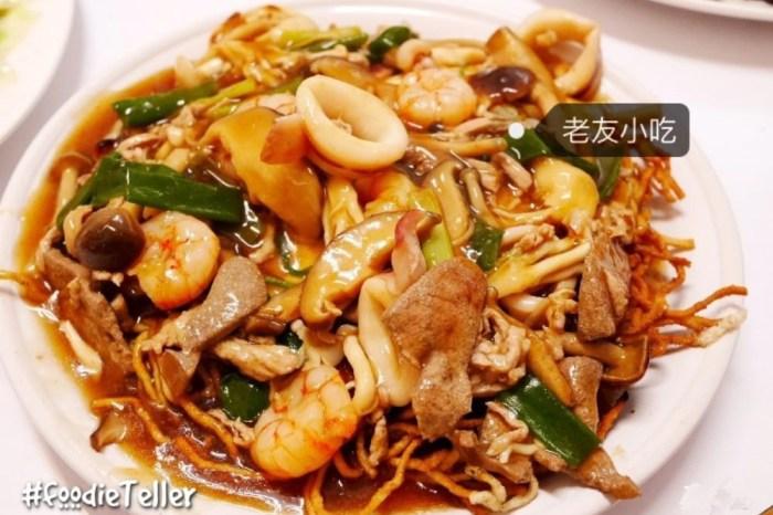 台南|成大美食|老友小吃 成大醫院美食,老成大的人的共同回憶,連教授也都愛!