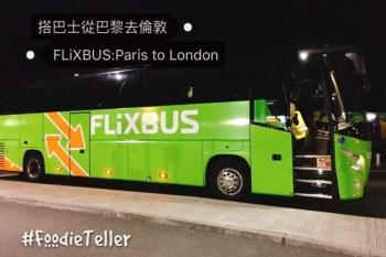 英國倫敦自由行|從巴黎搭Flixbus跨海巴士到倫敦搭乘經驗,交換生極致省錢旅行法!