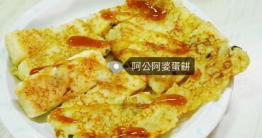 台南|成大早餐|阿公阿婆蛋餅 小東路排隊早餐店,大份量古早味現煎麵糊蛋餅!