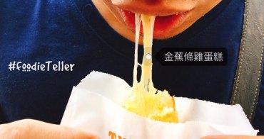 台南 成大美食 金蕉條雞蛋糕 你吃過會牽絲的香蕉嗎?育樂街隱藏版的古早味!