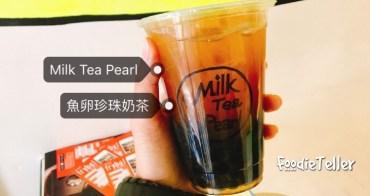 英國 倫敦美食 Milk Tea Pearl。台灣人開的魚卵珍珠奶茶!(已歇業)