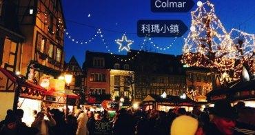 法國 科瑪 科爾馬聖誕市集 比史特拉斯堡還漂亮的聖誕市集Colmar !霍爾移動城堡藍圖!